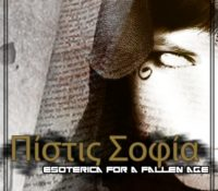 :Retrowerks: Various Artists – Πίστις Σοφία: Esoterica for a Fallen Age